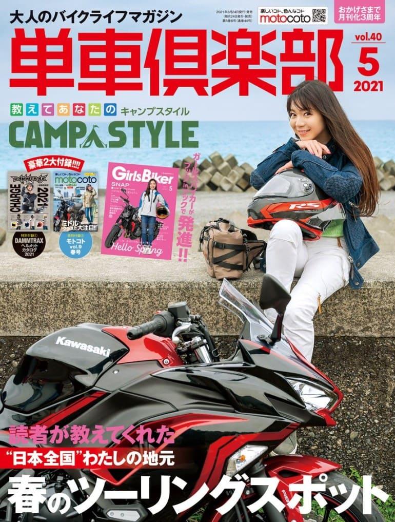 雑誌「単車倶楽部」2021年5月号
