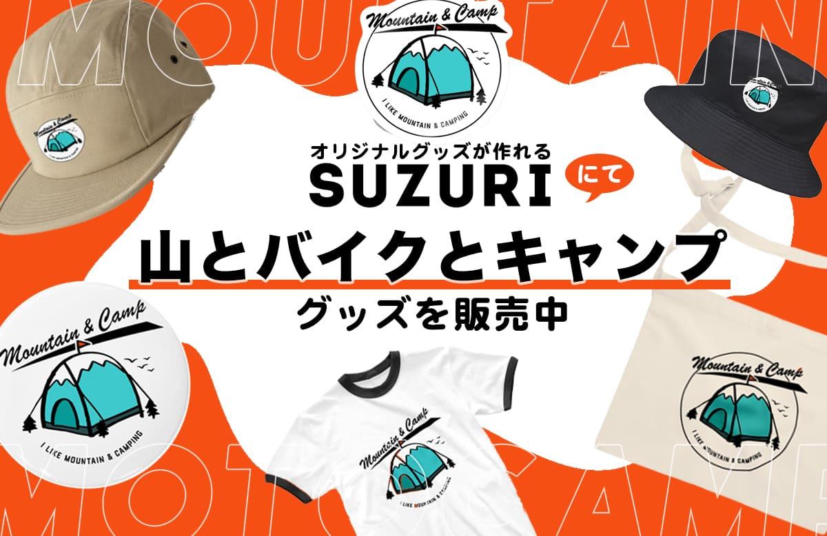 SUZURIにて山とバイクとキャンプのグッズを販売中